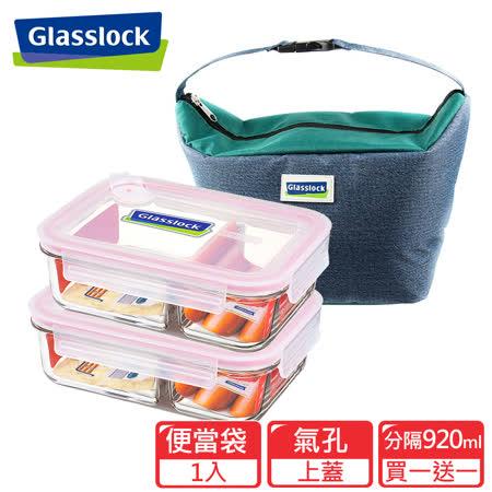 Glasslock 分格玻璃保鮮盒3件組