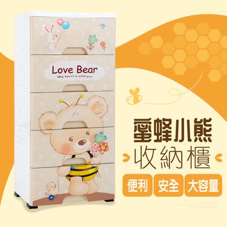 愛蜂小熊 37面寬五層收納櫃