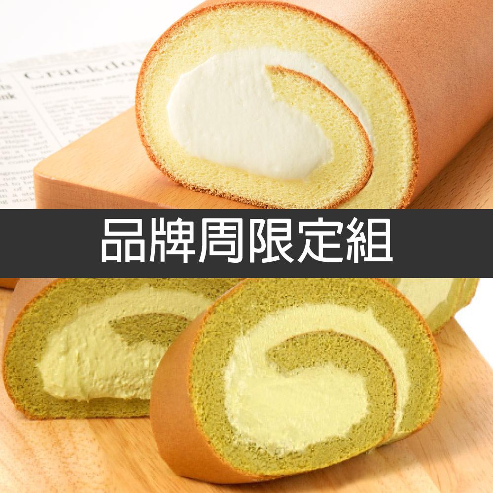 【亞尼克】原味生乳捲+抹茶生乳捲【品牌周限定】