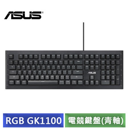 ASUS RGB GK1100 機械式電競鍵盤 (青軸)
