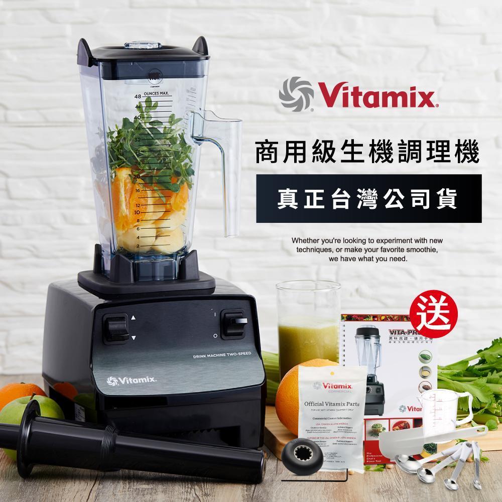 美國Vitamix全食物調理機-商用級(公司貨)-10030-全新馬力升級版