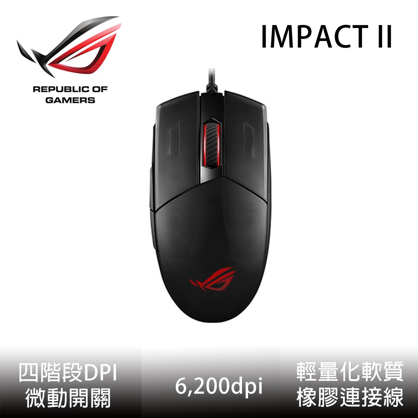 ASUS華碩 ROG STRIX IMPACT II RGB電競滑鼠