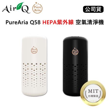 AirQ PureAria Q58 HEPA紫外線 空氣清淨機