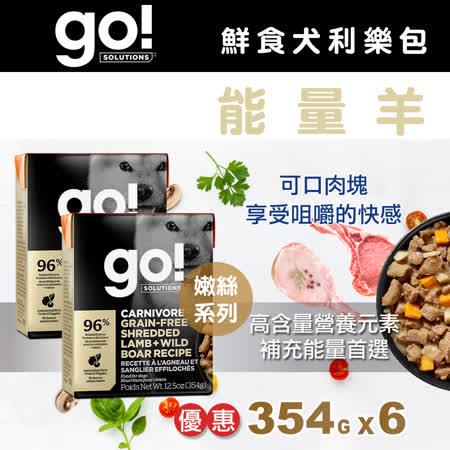 go! 鮮食利樂狗餐包 354g 6件組