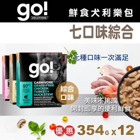 go! 鮮食利樂狗餐包 七口味混搭12件組