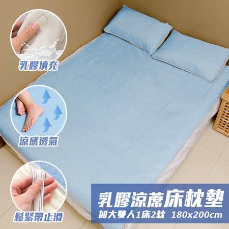 樂嫚妮 乳膠涼墊床枕組