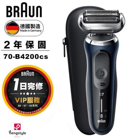 結帳折600↘德國百靈 7系列暢型貼面電鬍刀
