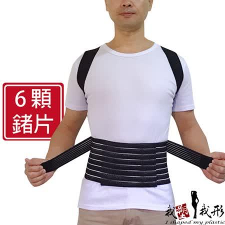 新一代六星鍺 竹炭防駝美背護腰帶