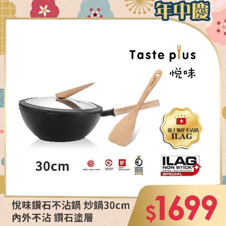 Taste Plus 內外不沾炒鍋30cm