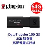 Kingston 金士頓 DataTraveler 100 G3 64GB 隨身碟 (DT100G3/64GB)-10入超值包