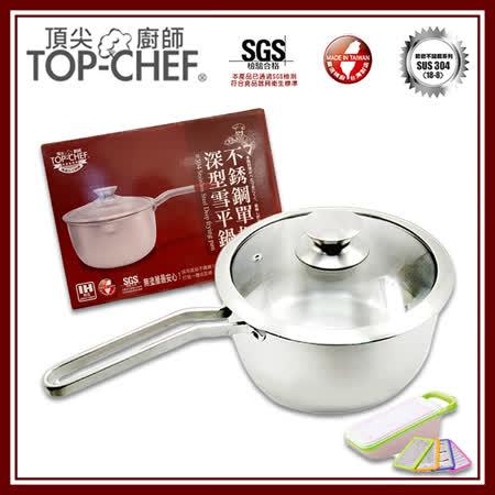 TOP-CHEF頂尖廚師 304不鏽鋼雪平鍋21cm