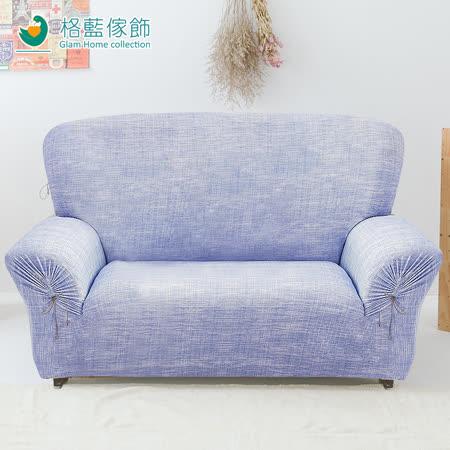 格藍傢飾 禪思彈性沙發套