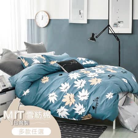 【ARTIS】 MIT雪紡棉床包枕套組(2入)