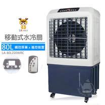 LAPOLO藍普諾 80L遙控式水冷扇(觸控屏幕+遙控模式) LA-80L220WRC