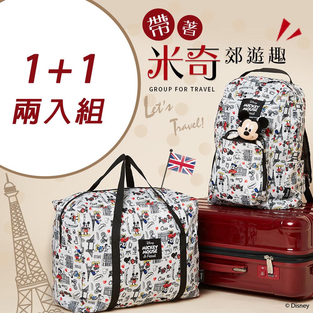 [團購套組]Disney 英國限定米奇環球之旅系列-後背包+旅行袋