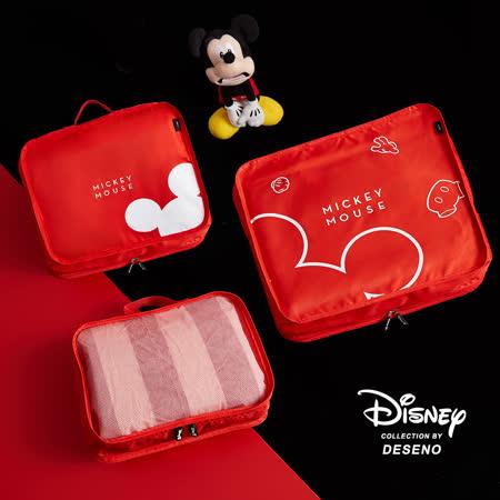 Disney 俏皮米奇 多功能旅行收納三件組