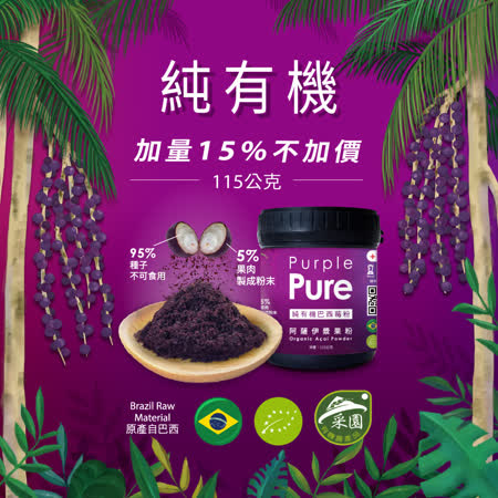 Purple Pure 100%純有機阿薩伊漿果粉