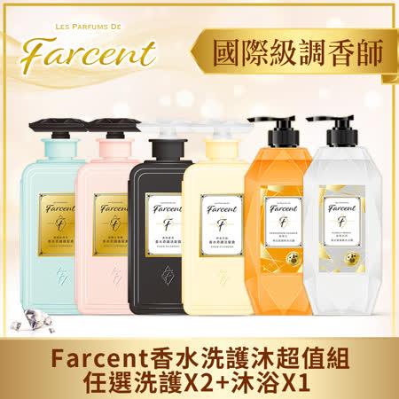 Farcent香水 任3件組 洗髮露+護髮+沐浴露