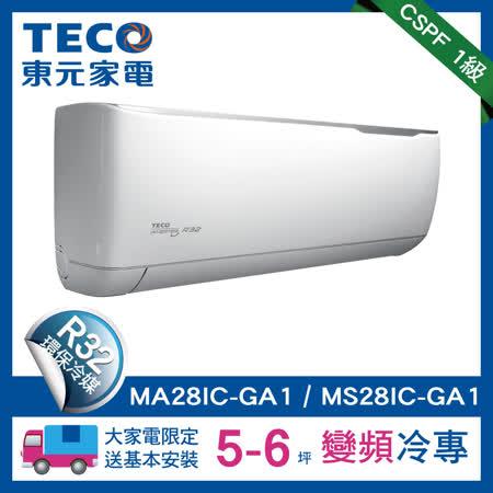 【TECO東元】5-6坪  變頻空調冷專型冷氣