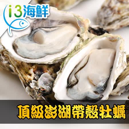 愛上海鮮 澎湖帶殼牡蠣6包