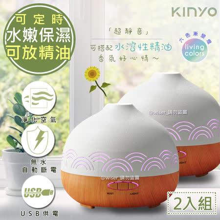 KINYO 空氣淨化器超音波水氧機(2入組)