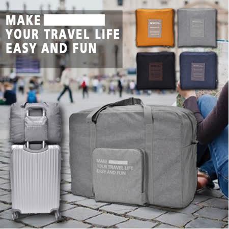 新款強韌 折疊旅行收納包