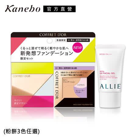 Kanebo 佳麗寶  COFFRET D'OR粉餅暢銷組