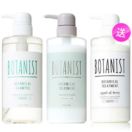 BOTANIST植物性 清爽洗+潤髮組加贈潤髮乳