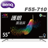 BenQ明基 55吋 4K HDR護眼連網液晶顯示器(F55-710)