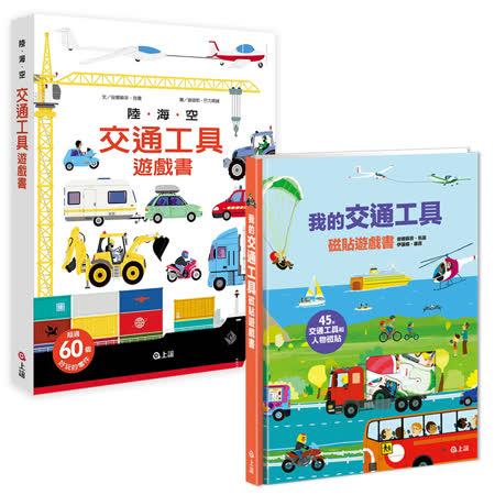 我的交通工具磁貼遊戲書+陸海空交通工具遊戲書