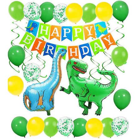 WIDE VIEW 恐龍主題派對氣球組