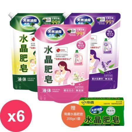 南僑水晶肥皂 洗衣液体6包(三款任選)