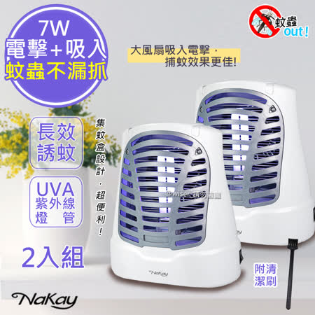Nakay 7W電擊式UVA 補蚊燈(NML-770)(2入)