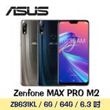 ASUS Zenfone MAX PRO M2 (ZB631KL) 6G/64G 智慧型手機