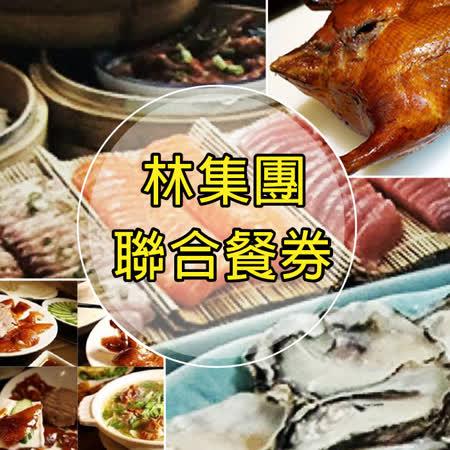 台中林集團聯合餐券 午晚餐餐券2張組