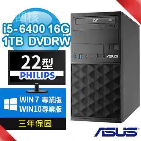 華碩商用電腦/5-6400 16G/1TB/Win專業版