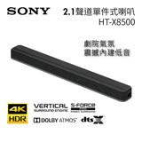 【夜間下殺】SONY 索尼 HT-X8500 2.1 聲道單件式喇叭聲霸