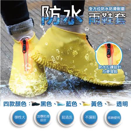 樂邦加厚升級拉鍊 矽膠防水雨鞋套