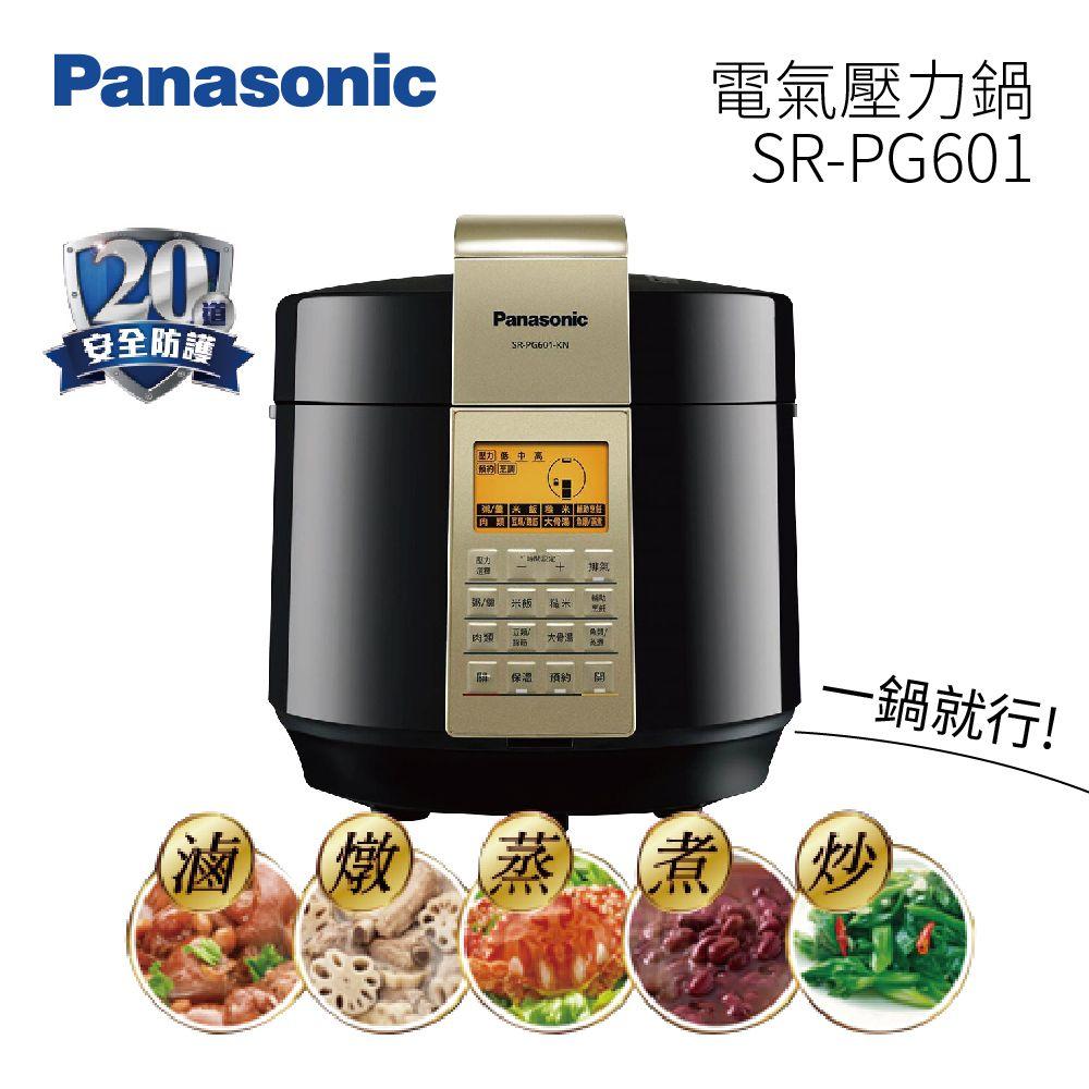Panasonic 國際牌 6公升 電氣壓力鍋 SR-PG601