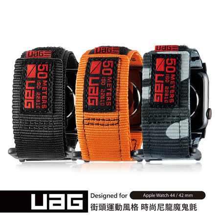 UAG Apple Watch 42/44mm 時尚錶帶