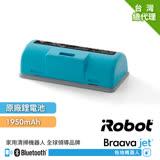 美國iRobot Braava Jet 240擦地機原廠鋰電池1950mAh