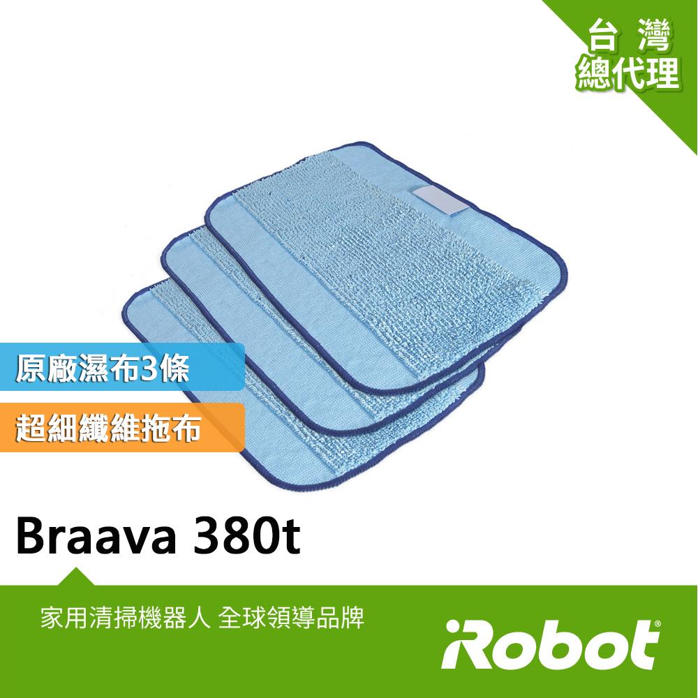 美國iRobot Braava 380t 390t擦地機原廠微纖維濕擦抹布3塊