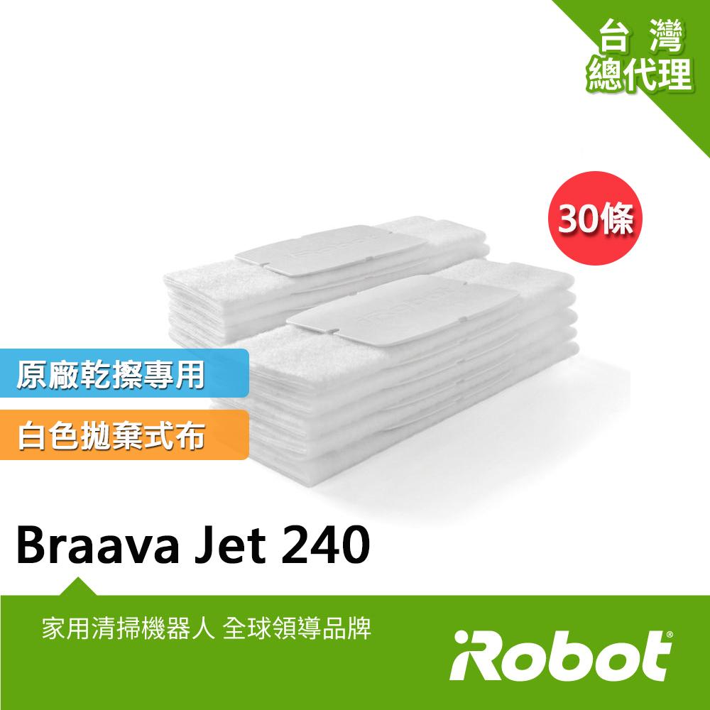 美國iRobot Braava Jet 240 擦地機原廠拋棄式白色濕拖墊3盒30條