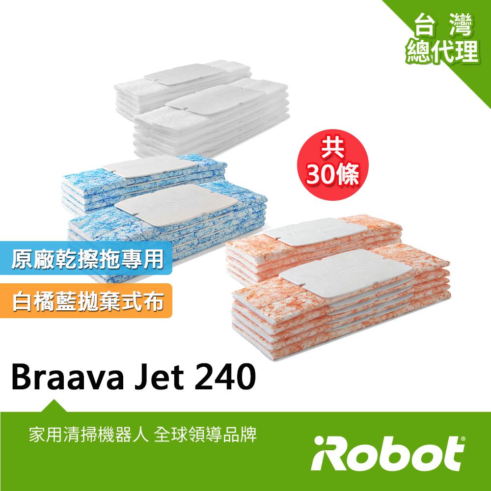美國iRobot Braava Jet 240 擦地機原廠拋棄式藍色/橘色/白色擦墊各1盒共3盒30條
