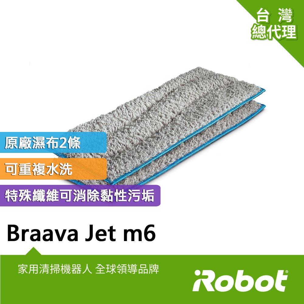 美國iRobot Braava Jet m6 拖地機原廠水洗型濕拖墊2片