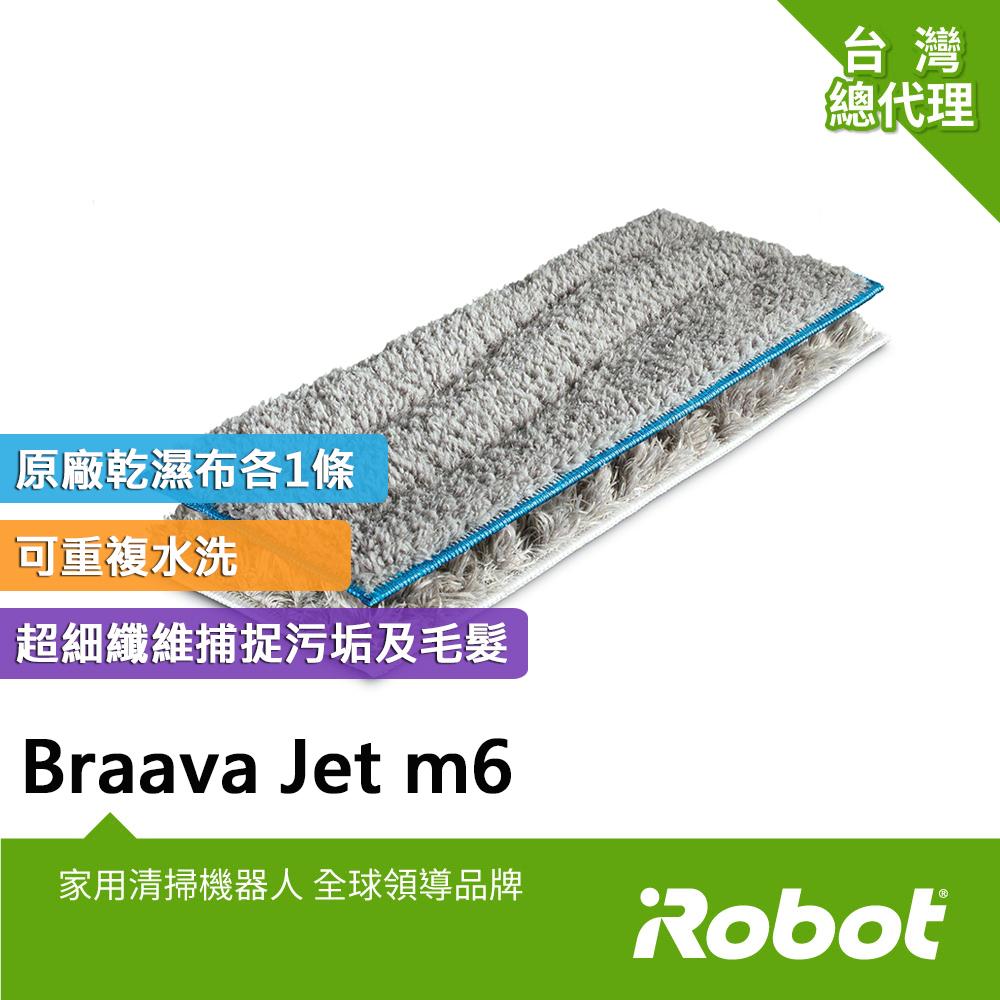 美國iRobot Braava Jet m6 拖地機原廠水洗型濕拖墊與乾拖墊各1片共2片
