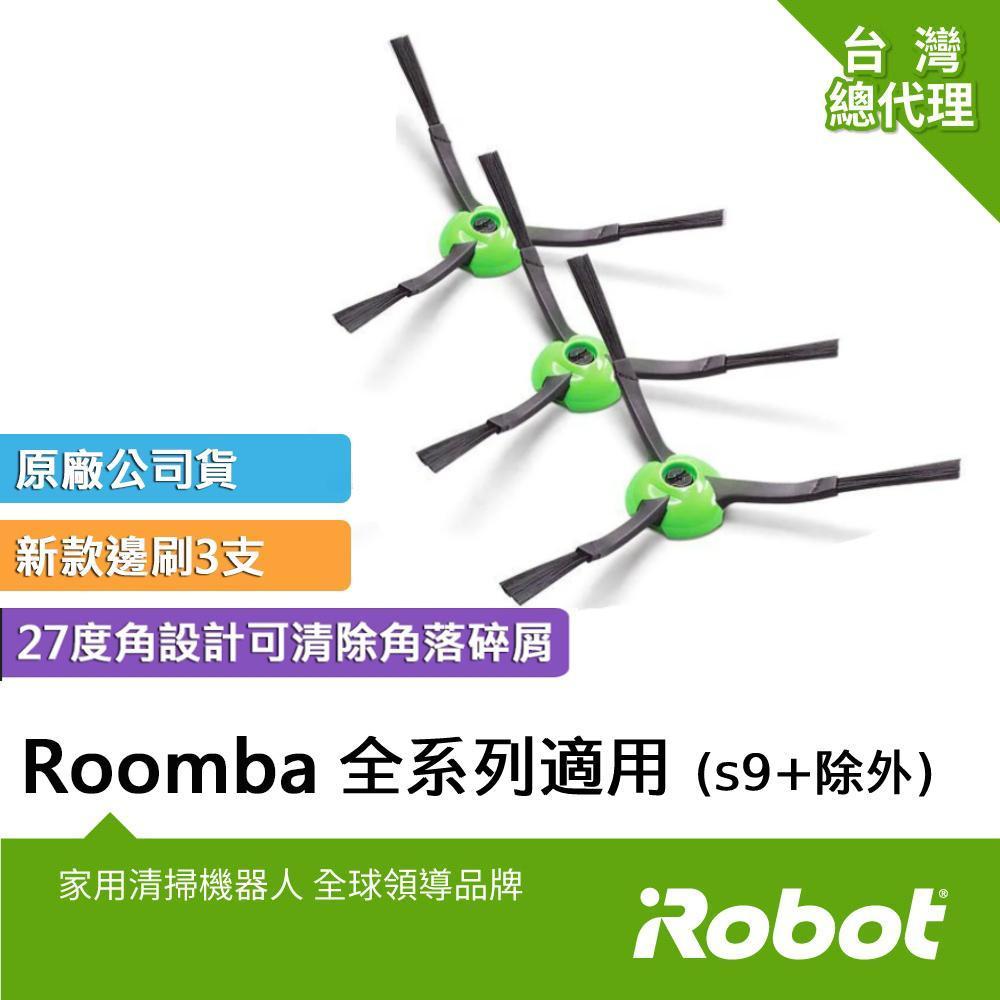 美國iRobot Roomba 500 600 700 800 900系列掃地機原廠邊刷側刷3支+原廠螺絲3顆