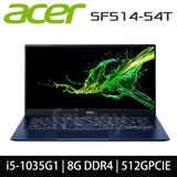 【ACER 宏碁】SF514-54T-58EB 藍( I5-1035G1 /8G / PCIE 512G /14 )