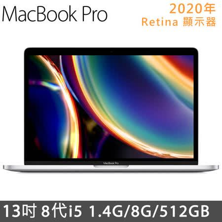 MacBook Pro 13吋 i5/8G/512G 銀色