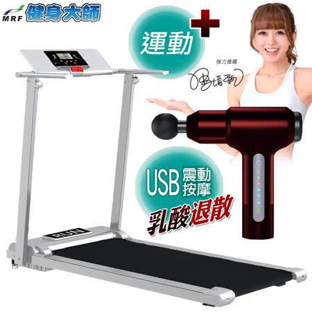 健身大師-Z型免安裝超跑型電動跑步機+USB筋膜槍超值組